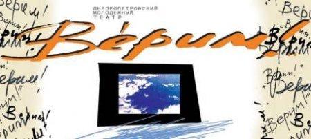 Театр «Верим!» - номинант Национальной премии Украины