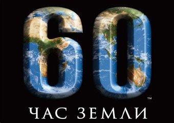 """Днепропетровск присоединится к международной акции """"Час Земли"""""""