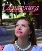 В Днепропетровске вышел очередной номер единственного в Украине православного журнала для женщин «Самарянка»