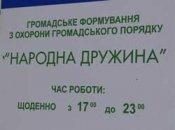 В Днепропетровске создана «Народна дружина»