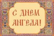30 марта именины Александра, Алексея, Виктора, Гавриила, Макара и Павла