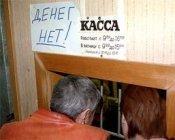 За два месяца на Днепропетровщине долги по зарплате выросли на 20%