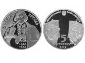 Нацбанк выпустил серебряную монету к юбилею Н.В.Гоголя