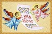 1 апреля именины Дмитрия, Ивана, Иннокентия, Дарьи и Софьи