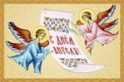 6 апреля именины Владимира, Захара, Мартина, Петра и Степана