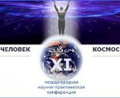 XI Международная молодежная научно-практическая конференция «Человек и Космос»