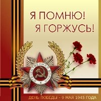 Общество: Сегодня 66-я годовщина победы в Великой Отечественной войне