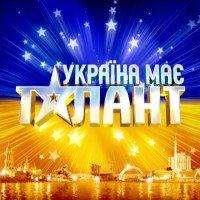 """Украина выберет предпоследних финалистов """"Україна має талант!"""""""