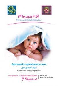 III региональный  благотворительный фестиваль «Мама +Я»