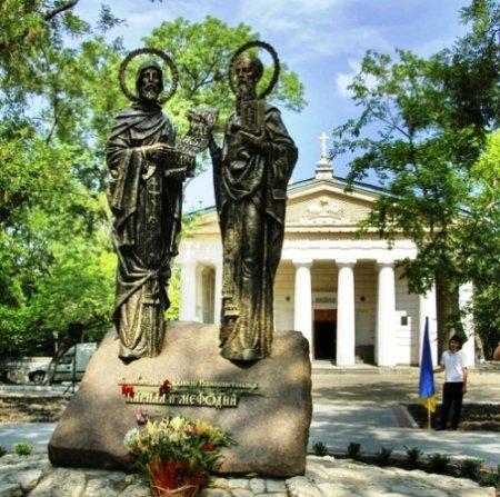 24 мая День святых Мефодия и Кирилла, День славянской письменности и культуры