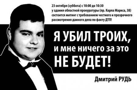 Сына прокурора, задавившего 3 женщин, будут судить в Запорожской области