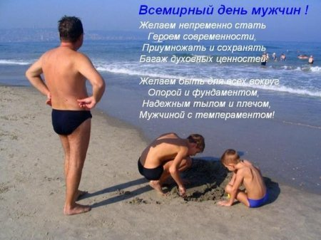 6 ноября – Всемирный день мужчин