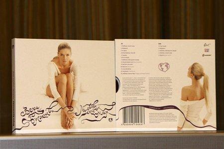 Вера Брежнева выпустила дебютный альбом «Любовь спасет мир». Видео