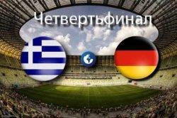 Германия уверенно обыгрывает Грецию + видео голов