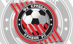 Фанаты «Кривбасса» требуют немедленной отставки руководства клуба