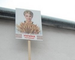 Тимошенко угрожает разбить окно в больничной палате