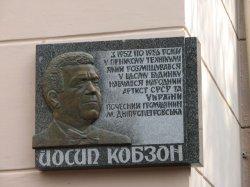 Кобзону в Днепропетровске открыли памятную доску