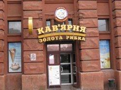 В Днепропетровске разгромили кафе Тимошенко