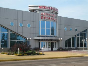 Власти ЛНР закрыли международный аэропорт в Луганске