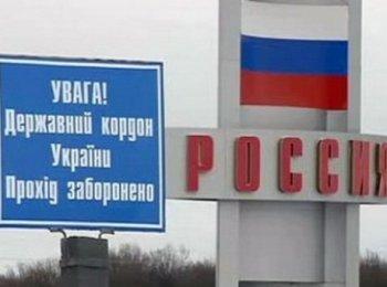 Киевские власти готовы полностью перекрыть границу с Россией на востоке страны